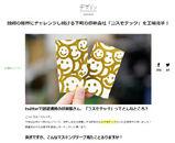 箱庭 haconiwa 2016.08.03