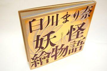 白川まり奈 妖怪繪物語 - 02