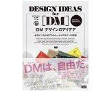 [DM]デザインのアイデア