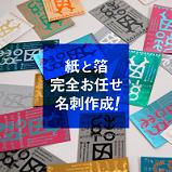 『 紙と箔完全お任せ名刺作成! 』