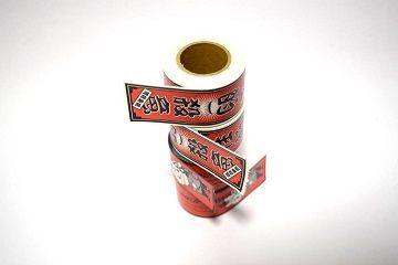 千社札風テープ - 08
