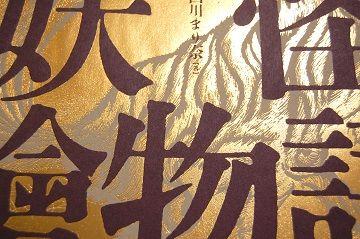 白川まり奈 妖怪繪物語 - 05