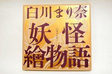 白川まり奈 妖怪繪物語 - 01