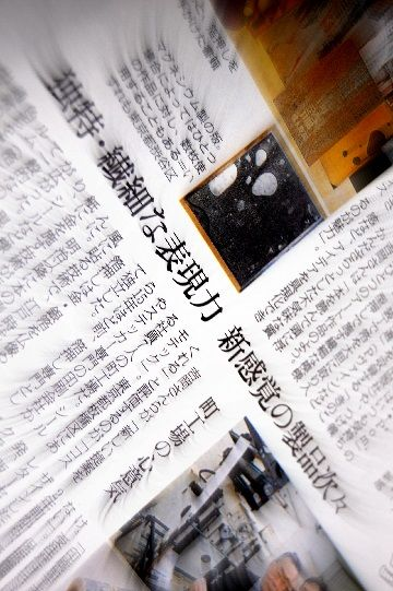 朝日新聞 箔押し - 03