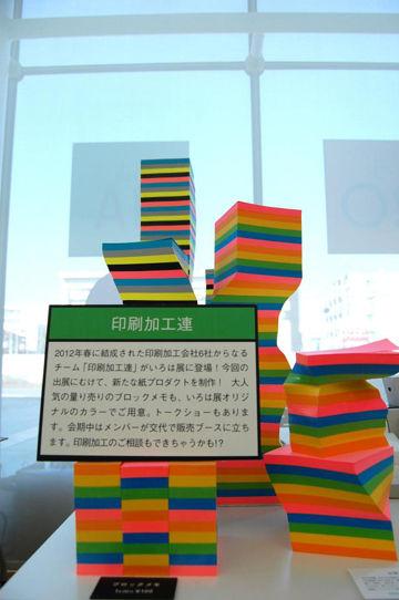 印刷加工連(印刷のいろは展2013 編)