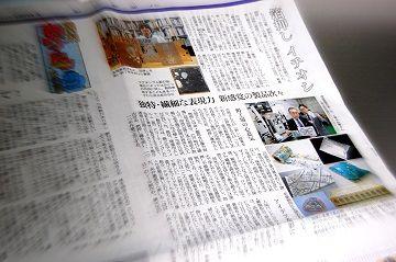 朝日新聞 箔押し - 02