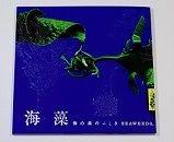 LIXIL BOOKLET 海藻 海の森のふしぎ