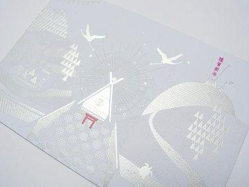 asian voice 2013 『式年遷宮』 年賀状 - 01