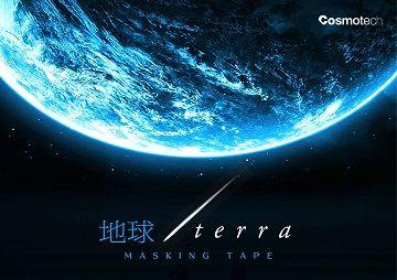 地球マスキングテープ - 01