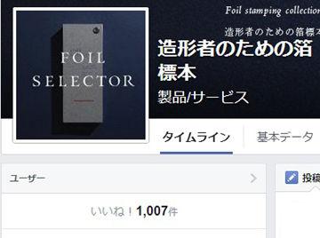 foil selector facebook