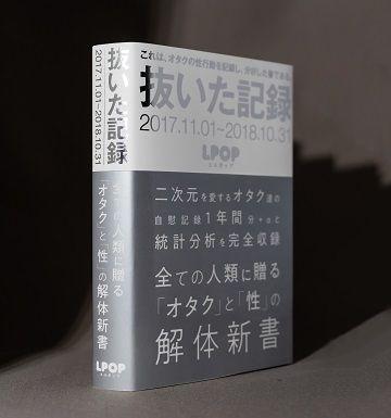 抜いた記録-03