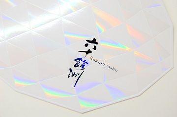 六十餘洲ラベル - 03