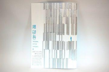 「TOYAMAキラリができるまで」展フライヤー - 02