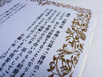 丸尾様結婚式招待状 - 04