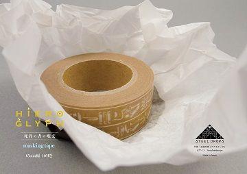 ヒエログリフマスキングテープ - 03