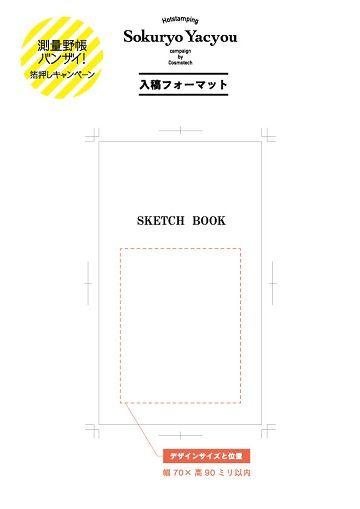 測量野帳-02