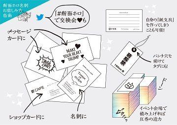 断面ホログラム箔名刺キャンペーン指南