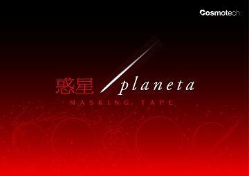 惑星マスキングテープ - 02
