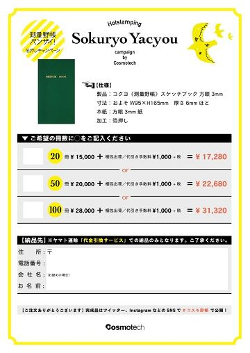 測量野帳-01