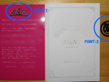 パチカ2つ折サンキューカード(3)