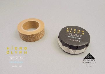 ヒエログリフマスキングテープ - 02