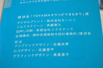 「TOYAMAキラリができるまで」展フライヤー - 07