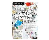 まるごと一冊 デザイン& レイアウトの見本帳