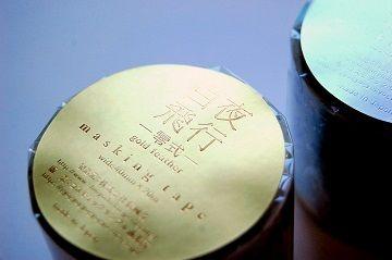 完成版 白夜飛行零式箔押しマスキングテープ - 02