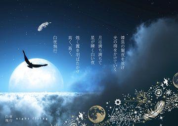 白夜飛行-00