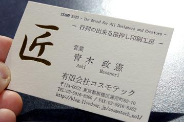 名も無き印刷方式(1)
