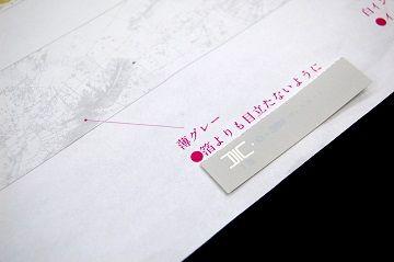 白夜飛行 - 印刷 - 05