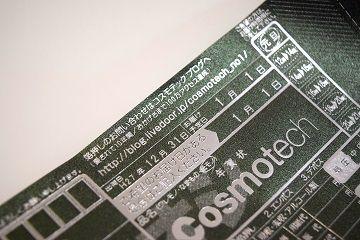 『 出荷伝票風年賀 』 - 03