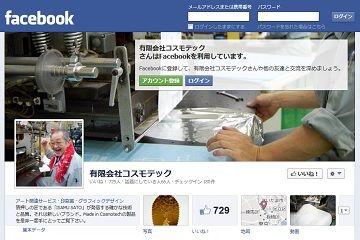 CosmotechInc(Facebook)