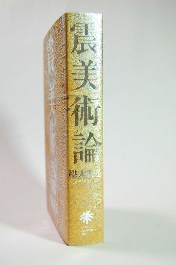 震美術論 - 03