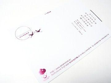 asian voice 2013 『式年遷宮』 年賀状 - 03