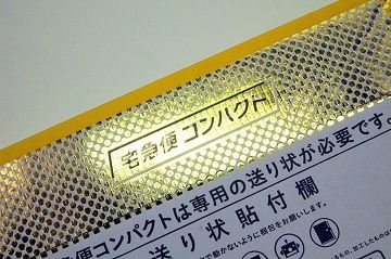 宅急便コンパクト ゴールドBOX - 01