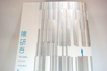 「TOYAMAキラリができるまで」展フライヤー - 05