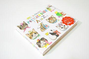 ヒグチユウコ 型抜き POSTCARD BOOK 「A to Z」 - 01