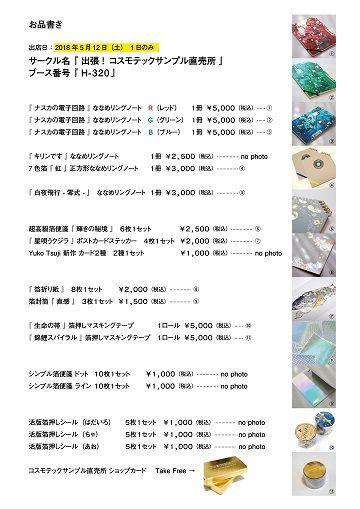 出張!コスモテックサンプル直売所 in デザインフェスタ vol.47
