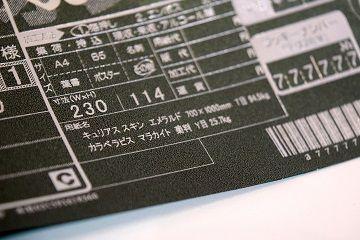 『 出荷伝票風年賀 』 - 05