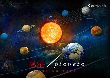 惑星マスキングテープ - 01