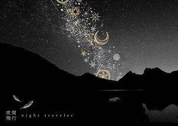 夜間飛行-02