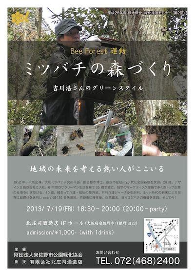 kouen-v02-yoshikawa-2 のコピー