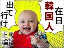 在日・帰化朝鮮人出て行け!
