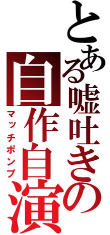 朝日新聞社のマッチポンプ