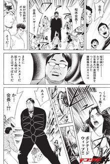 世紀末覇者・桜井誠