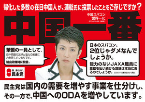 007baikokudo_rennhou7