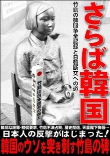 従軍慰安婦というなの売春婦と島根県竹島奪回作戦