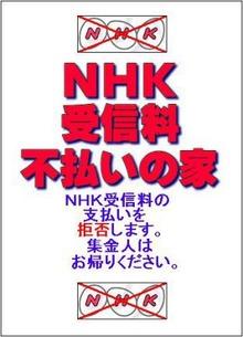 嫌韓流NHK