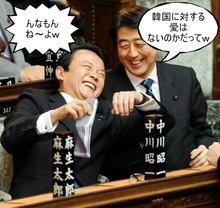 安倍晋三首相と麻生太郎さんの微笑ましい場面2